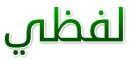 Logo lafzi